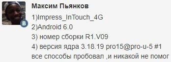 Как получить Root права на Vertex Impress InTouch LTE (4G)