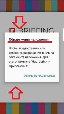 """""""Обнаружены наложения"""" Андроид"""