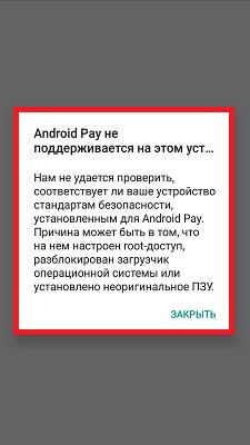 не поддерживается Android Pay