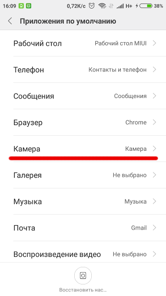 ошибка com.android.camera