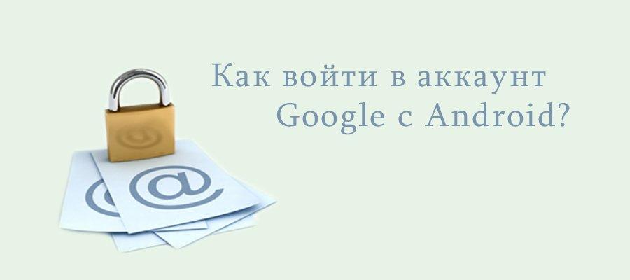 войти в аккаунт Google
