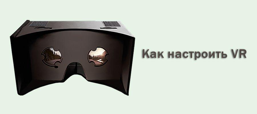 как настроить VR