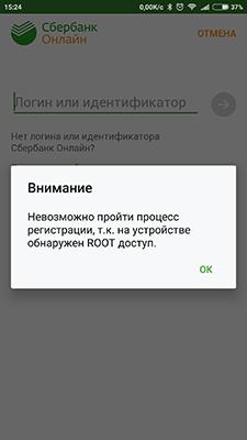 Screenshot_2017-08-18-15-24-49-419_ru.sberbankmobile