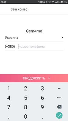 Удобный мессенджер Gem4me с финансовым плагином