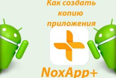Как организовать копию приложения сверху Android из NoxApp+