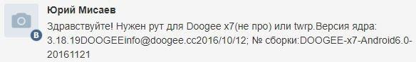Как получить Root права на Doogee X7