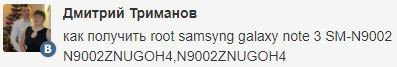 Как получить Root права на Samsung Galaxy Note 3