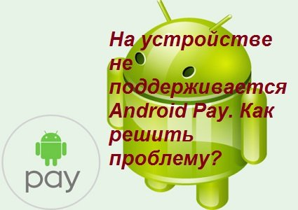 Android Pay не поддерживается на этом устройстве