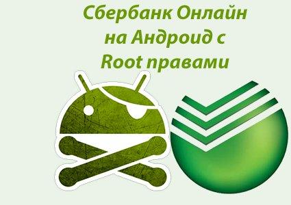 Root Права На Андроид Пошаговая Инструкция