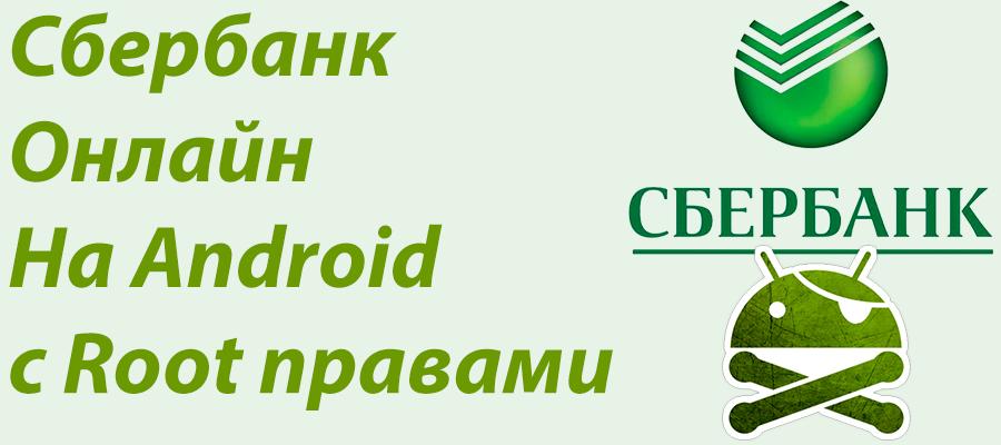 Как установить Сбербанк Онлайн на Android с Root правами
