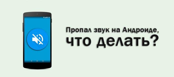 Пропал звук на Андроиде