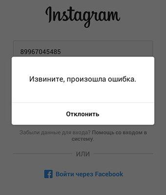 Произошла ошибка в Инстаграме