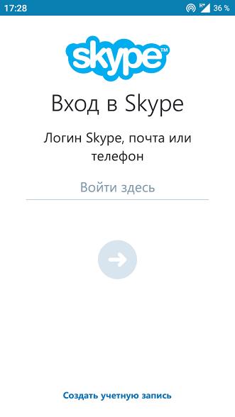 установить старый Скайп