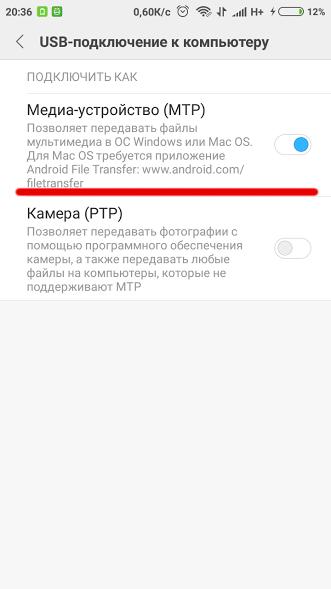 компьютер не видит Андроид