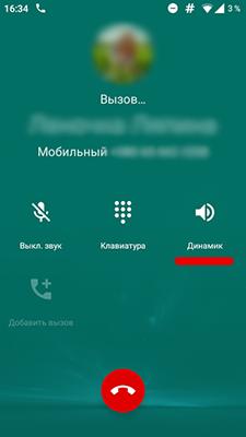 Пропал звук на телефоне