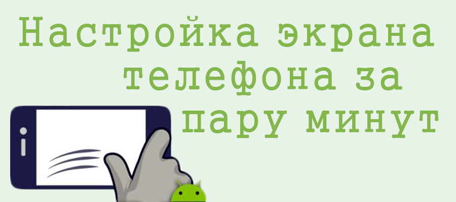 Настройка экрана телефона