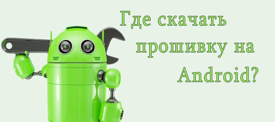 скачать прошивку на Android