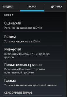 Настройка экрана Андроид