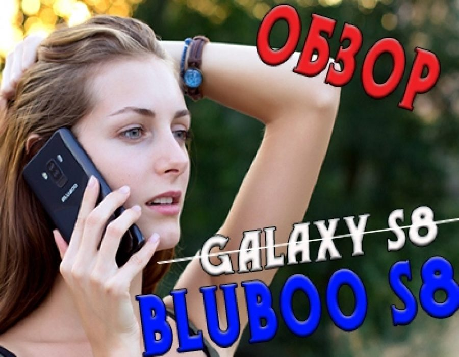 Обзор Bluboo S8 — эконом вариант Galaxy S8