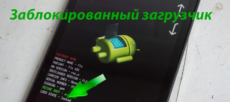 Как заблокировать загрузчик на Android