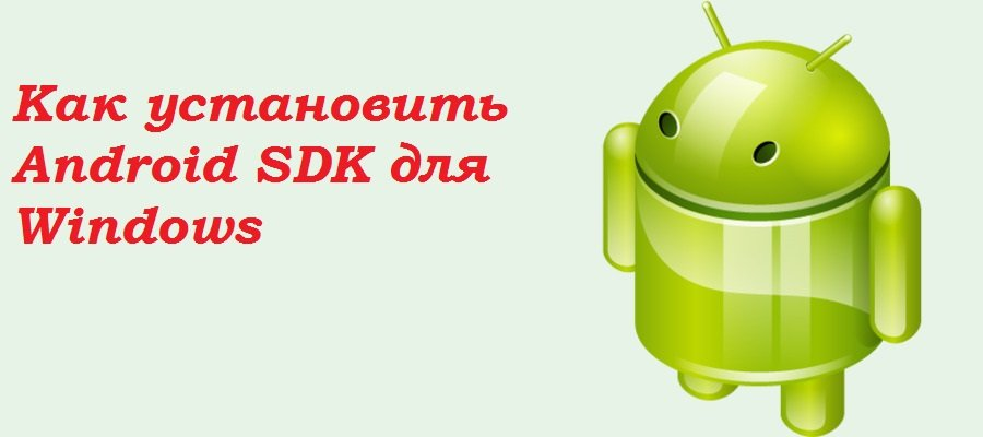Android SDK для Windows