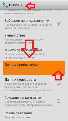 датчик приближения Андроид