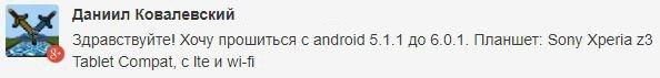 Sony Xperia Z3 Tablet Compact - обновление и прошивка