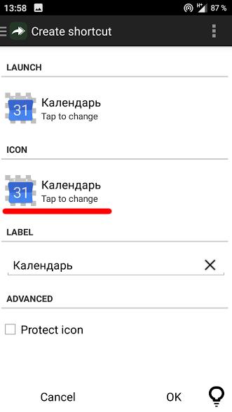 иконки на Андроид
