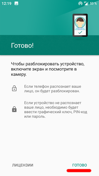 Face ID на Андроид