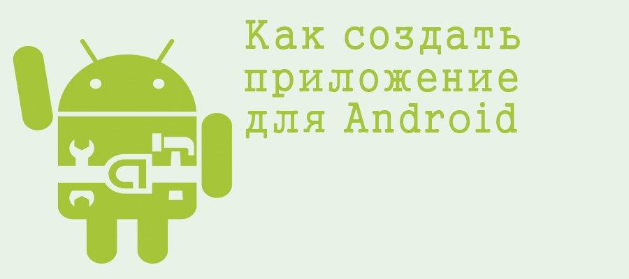 Приложение для андроида своими руками 81
