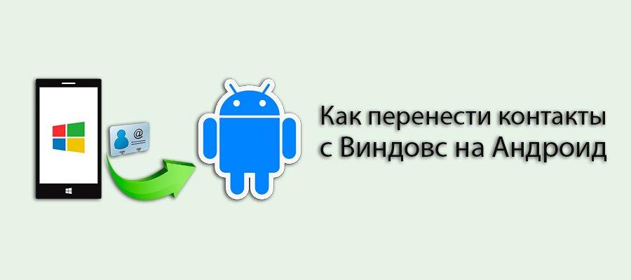 перенести контакты с Виндовс на Андроид
