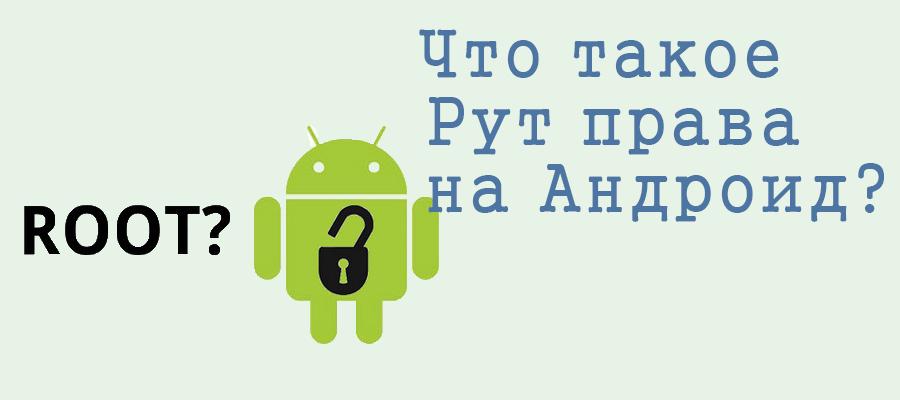 Что такое Рут-права на Андроид?
