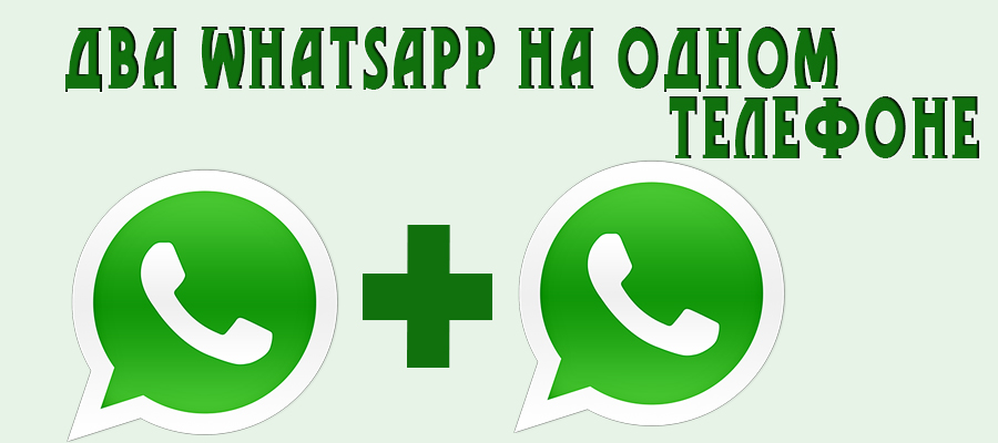 Два WhatsApp