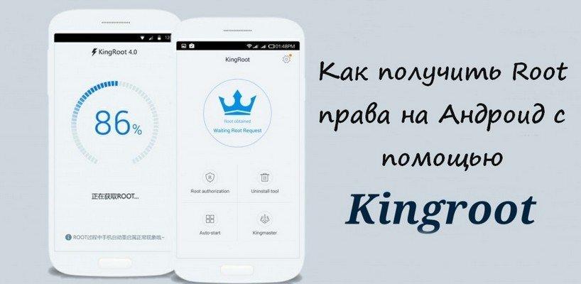 Как получить Root права на Андроид с помощью KingRoot?