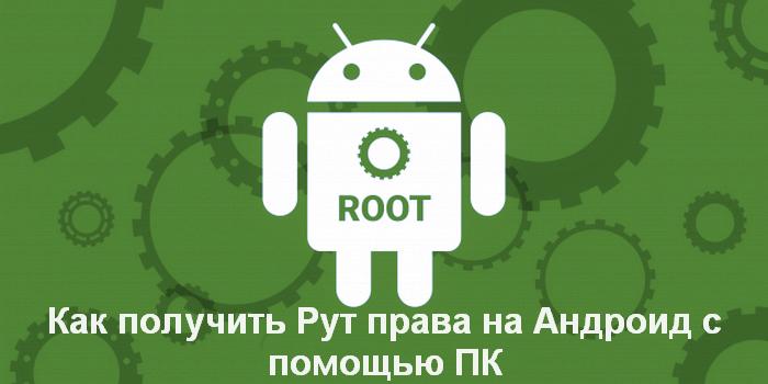 Как получить Рут права на Андроидс помощью ПК