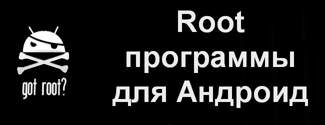 Root программы для Андроид