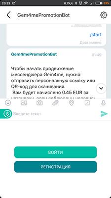 Обзор популярного мессенджера Gem4Me с удобным Web-клиентом