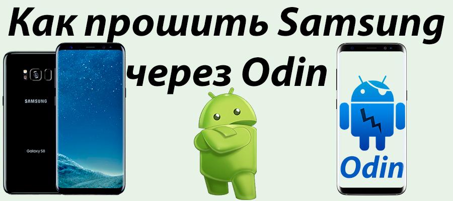 Как прошить Samsung через Odin