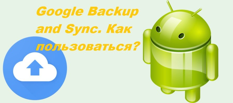 Backup and Sync
