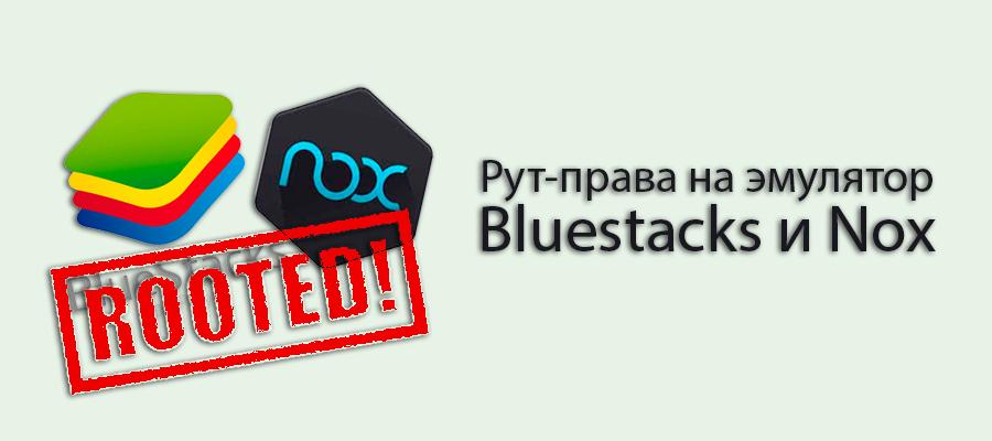 Есть ли рут права на эмуляторе bluestacks