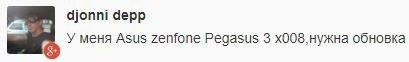 Asus ZenFone Pegasus 3 - обновление и прошивка