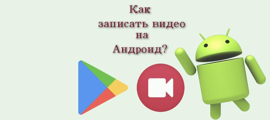 записать видео с экрана андроид