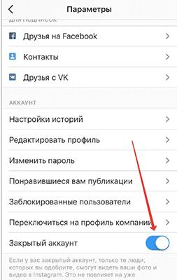 Как закрыть аккаунт в Инстаграме