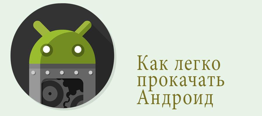 прокачать андроид