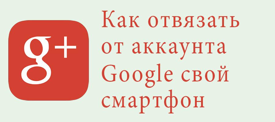как отвязать google аккаунт