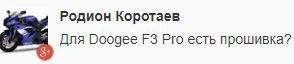 Doogee F3 Pro - обновление и прошивка