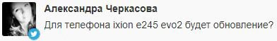 Dexp Ixion E245 Evo 2 - обновление и прошивка