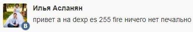 Dexp Ixion ES255 Fire - обновление и прошивка