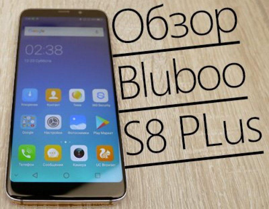 Обзор Bluboo S8 Plus — Больше и Лучше?