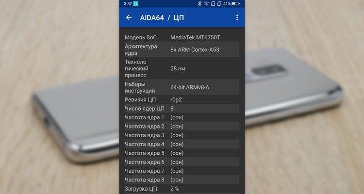 оптимизация процессора bluboo s8 plus